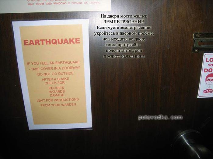 Новая Зеландия. Ротаруа. Дверь с инструкциями по землетрясению.