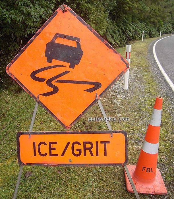 Новая Зеландия. Остров Южный. Дорожный знак в горах.