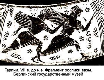 Гарпии. VII в. до н.э. Берлинский государственный музей