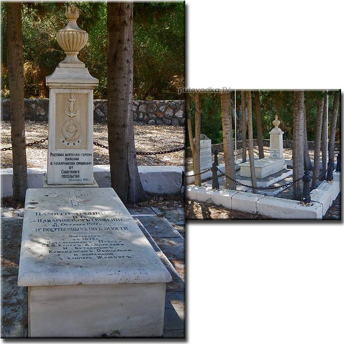 Русский мемореальный комплекс памяти павших в Наваринском сражении на острове Сфагия (Сфактерия,Сфактирия) в Наваринской бухте