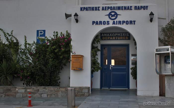 Греция. Эгейское море. Киклады. Остров Парос. Аэропорт.