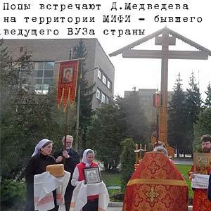 РФ. Попы в МИФИ.