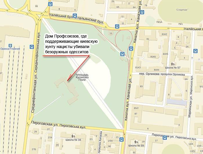 Одесса. Карта событий 2 мая 2014 года. Площадь Куликово поле.