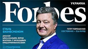 Фюрер киевской хунты шоколадный король Порошенко