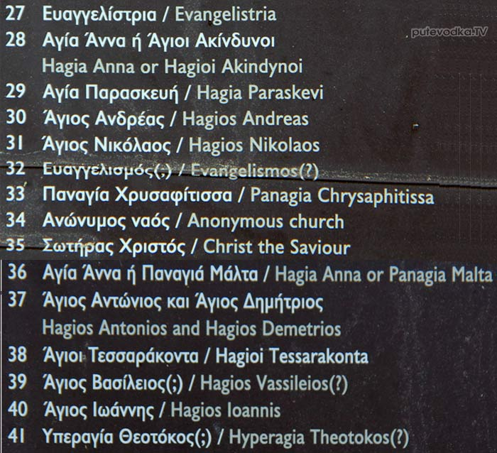 Греция. Пелопоннес. Монемвасия. План города.