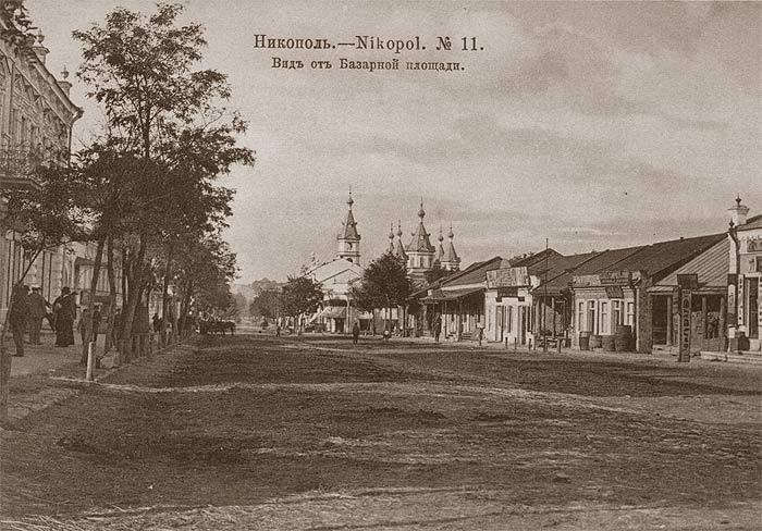 Никополь до октября 1917 г.