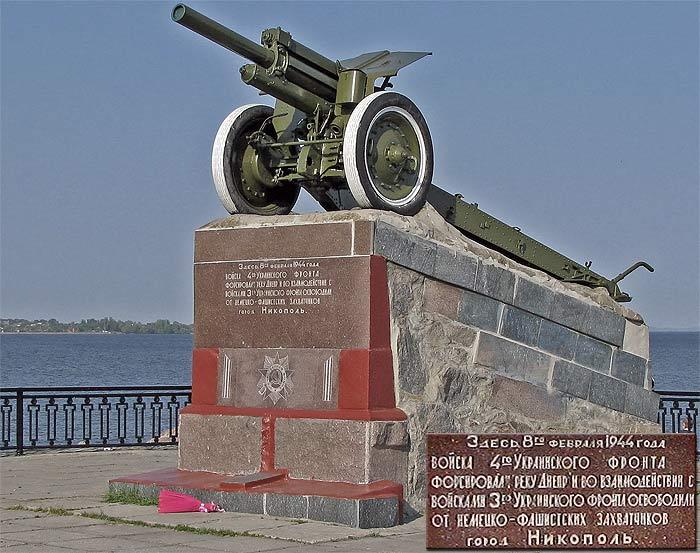 Никополь 1944 г.