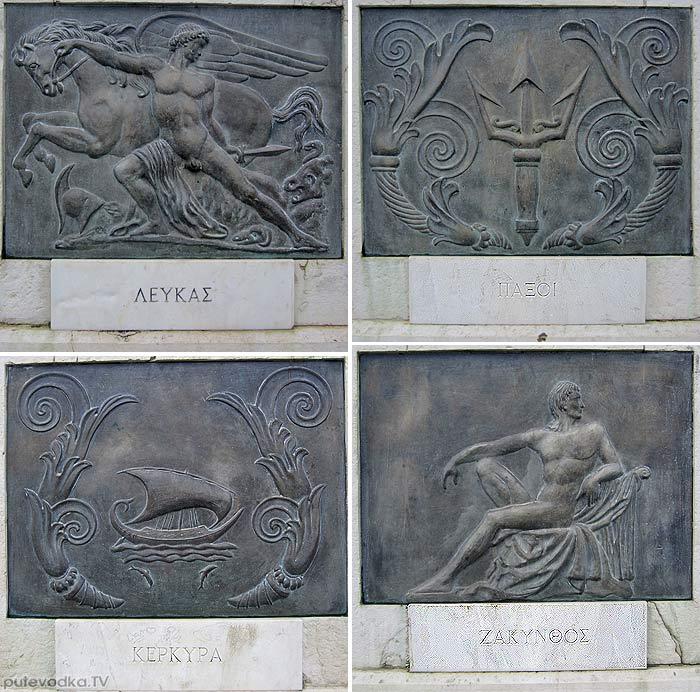 Греция. Яхта «Пепелац». Остров Керкира (Корфу). Монумент в честь воссоединения Ионических островов с материковой Грецией.